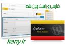 فرم ساز پیشرفته وردپرس کیو فرم فارسی (Quform)