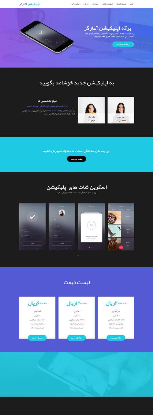 نسخه فارسی قالب HTML آغازگر برای معرفی اپلیکیشن موبایل 2